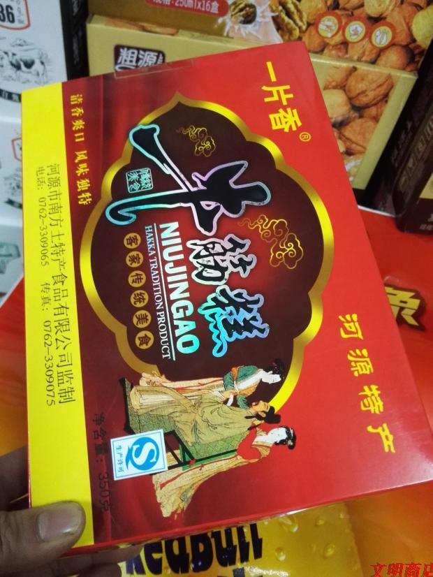 广东客家特产龙川牛筋糕河源特产老隆牛筋糕传统糕点送礼手信350g