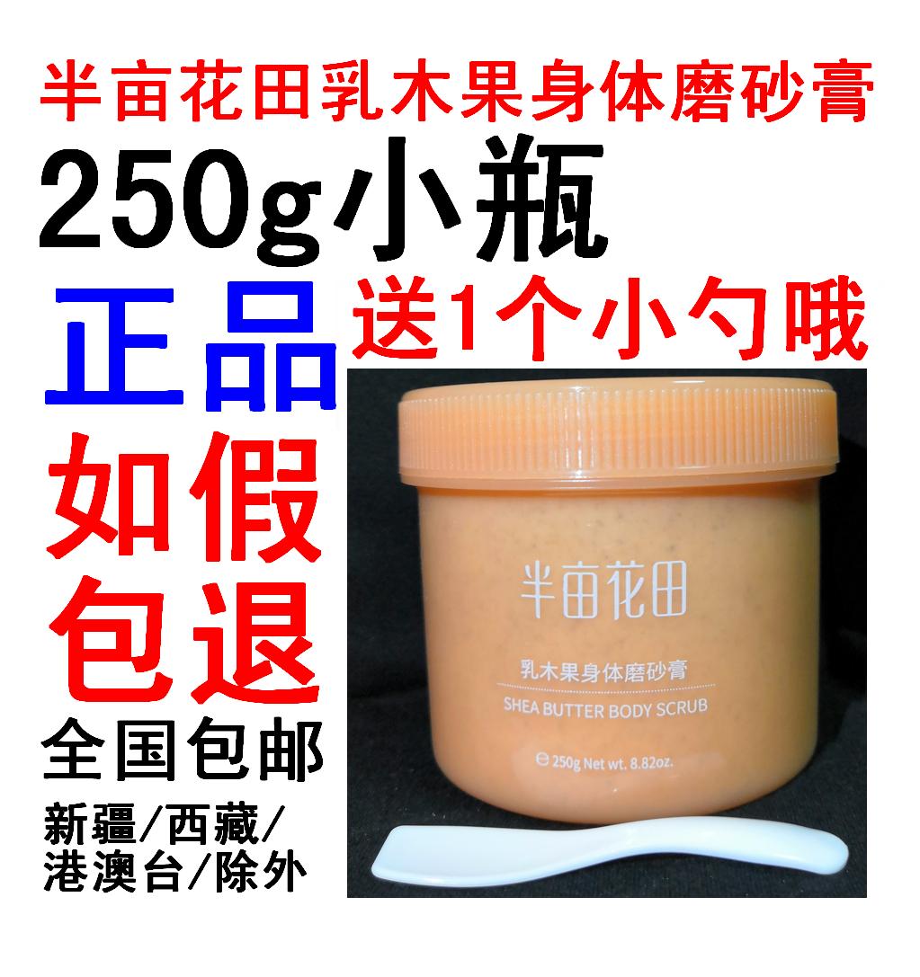 250g半亩花田乳木果身体磨砂膏(用27.91元券)