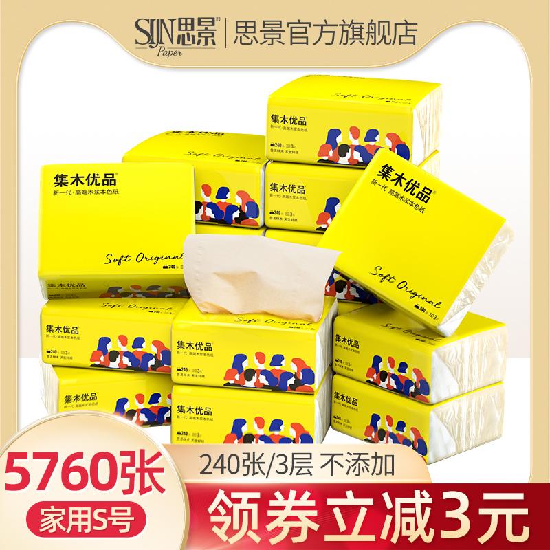 思景纸巾抽纸家用整箱实惠装24包餐巾纸卫生纸面巾纸抽婴儿用纸