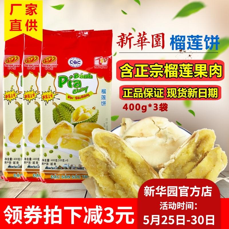 正宗新华园400g*3袋越南进口榴莲饼