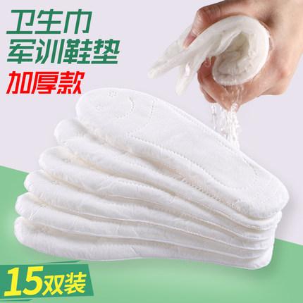 军训姨妈巾鞋垫必备神器男女生学生用品超软加厚舒适卫生巾鞋垫