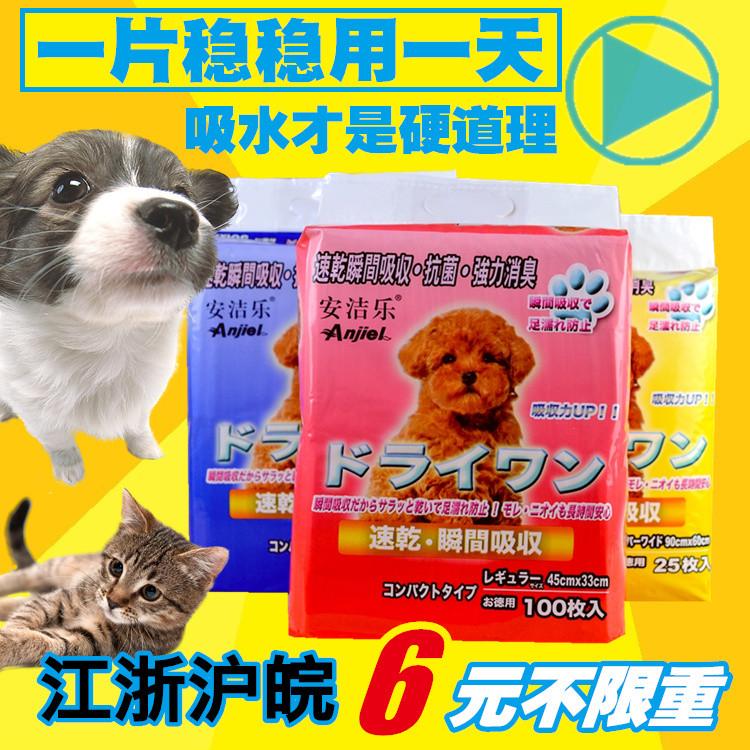 特强力吸水兔猫狗尿片狗尿垫 宠物尿布100片50片  用品33 45 60