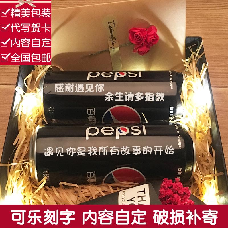2罐礼品装网红可口百事可乐定制创意抖音七夕情人节礼物送男情侣