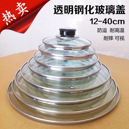 锅盖大小通用透明钢化玻璃盖炒锅蒸锅汤锅不粘锅家用把手3032包邮