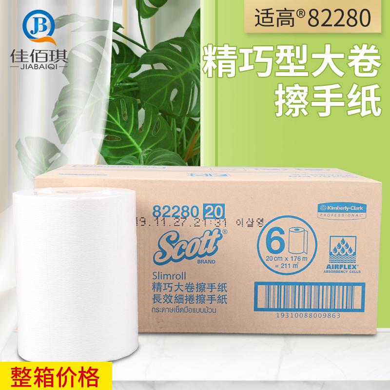 金佰利82280 scott精巧大卷擦手纸厕纸纯木浆搭配69530整箱包邮