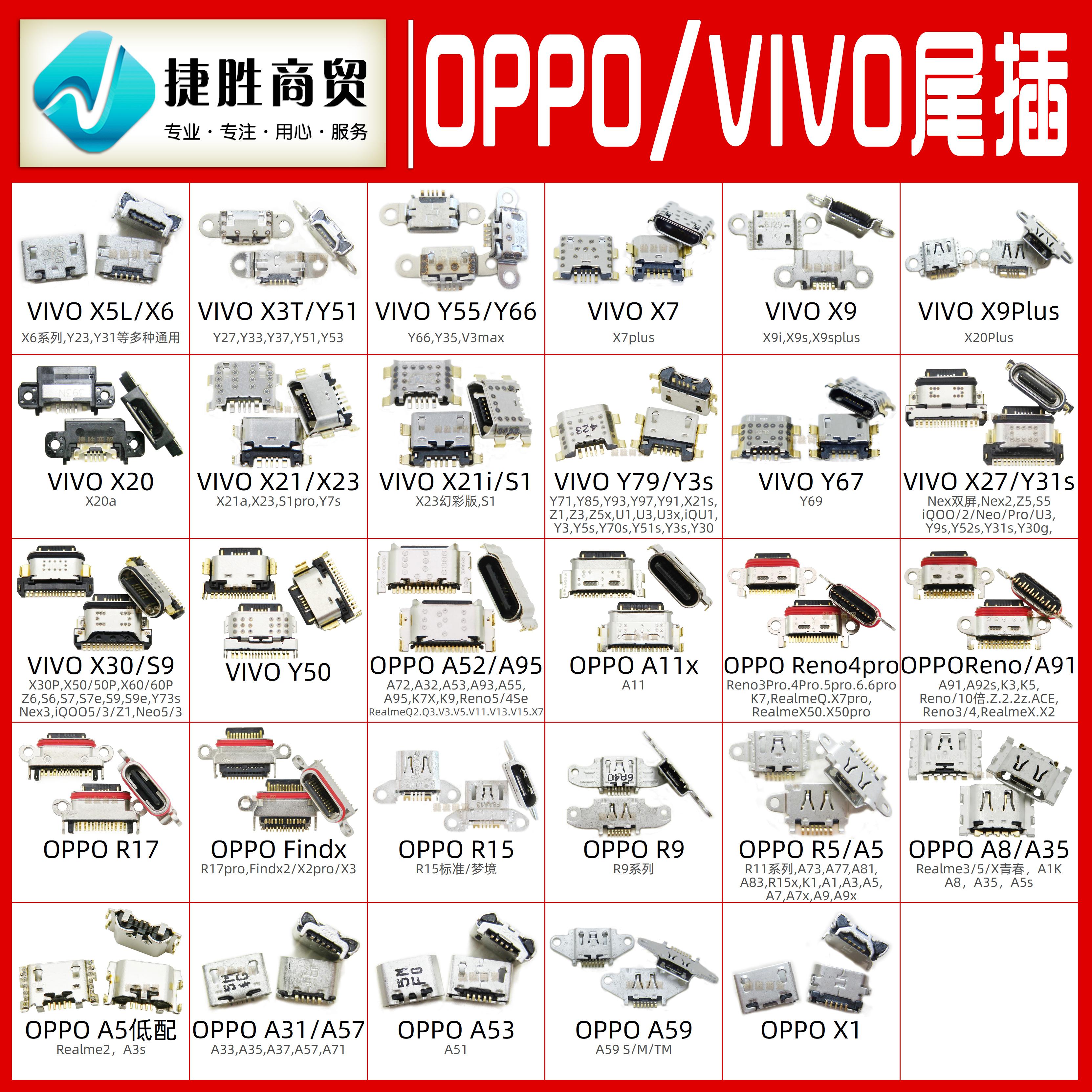 Oppo vivo mobile phone tail plug x9x21x30x50y52sy97a7a52a95reno5 general interface