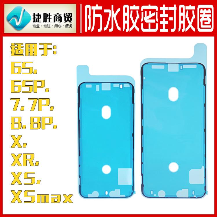 アップル6 s 6 sp 7 P iphone 8 P X XXXXmaxスクリーン防水テープシールリングを適用します。