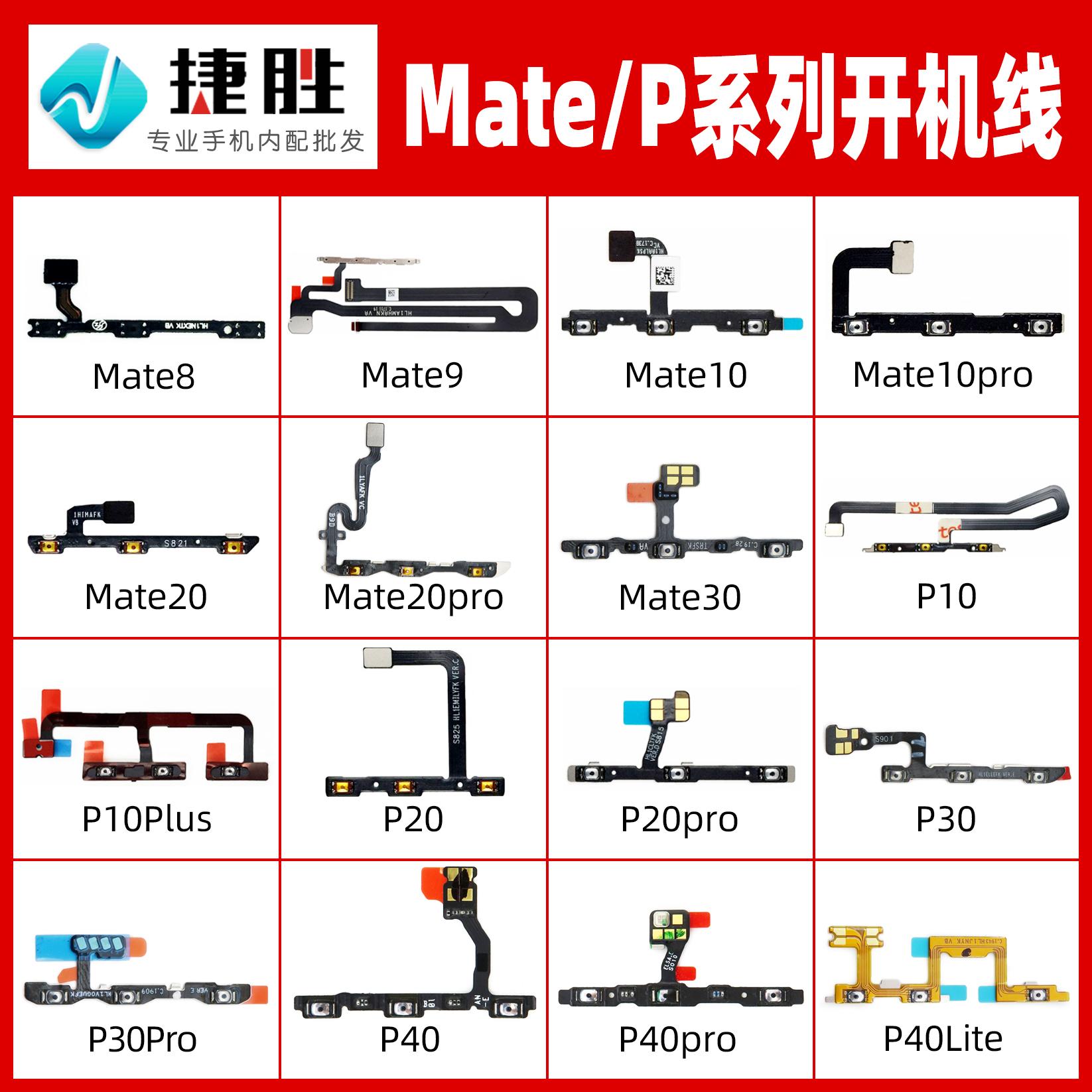 適用ファーウェイMate 8 9 10 20 P 20 P 20 P 20 P 30 P 30 P 30 P 40 P 40プロ起動音量ライン