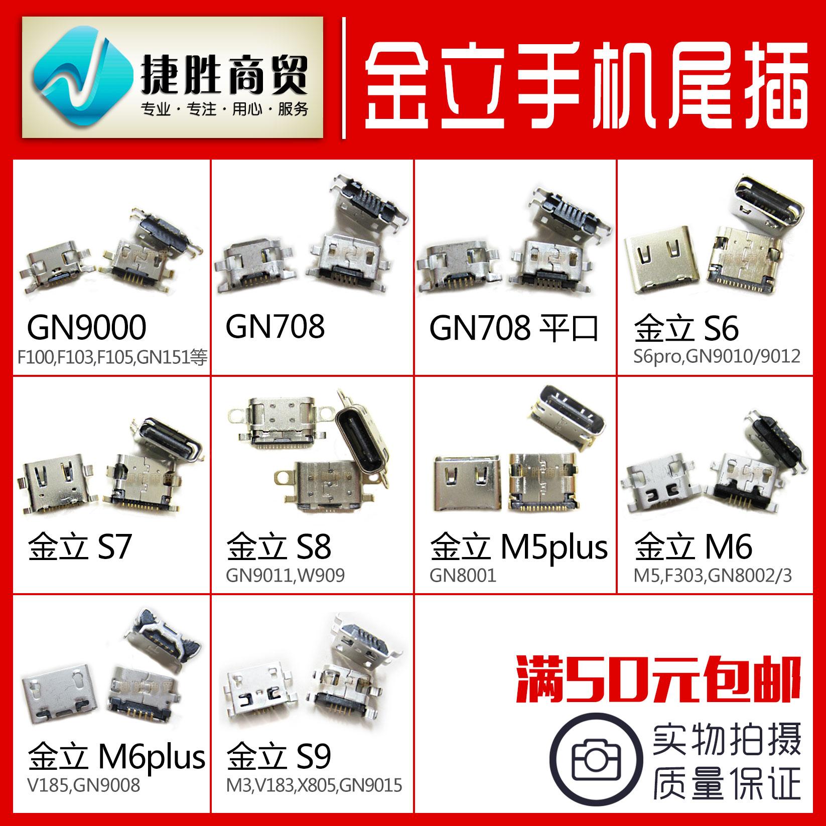 Применимый gionee мобильный телефон заглушка S6 S7 S8 GN9000 GN708 F103 usb зарядка интерфейс