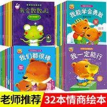 4套32册宝宝儿童情商行为情绪管理性格培养绘本阅读亲子书籍0-3-6岁睡前故事书读物1-2-4周岁5幼儿园中大班幼儿图书启蒙益智漫画书