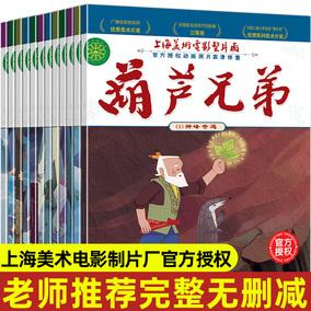全套12册注音版正版金刚儿童故事书