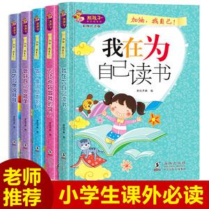 领3元券购买读书一年级阅读书励志故事儿童读物