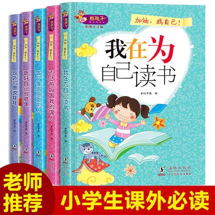 我在为自己读书注音版一年级二年级课外阅读书小学生必读励志故事书籍三四成长系列丛书儿童读物5-6-8-12周岁爸妈父母不是我的佣人