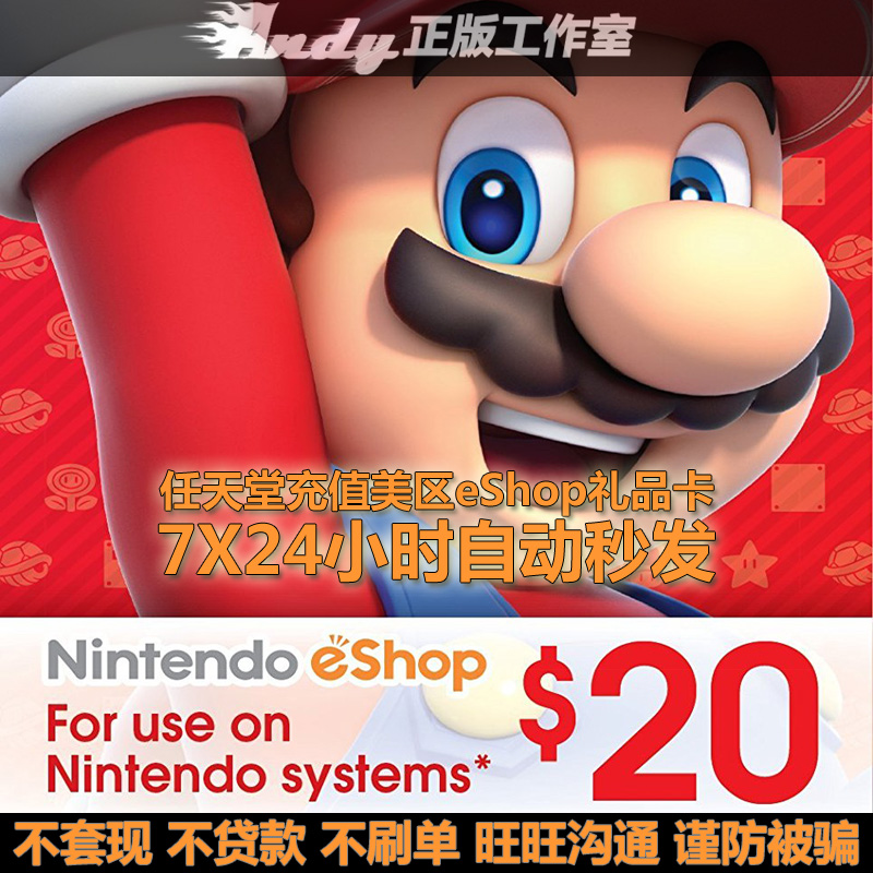 任天堂eShop点卡 美 20美金 美版 美服 NS WiiU 3DS Switch充值卡