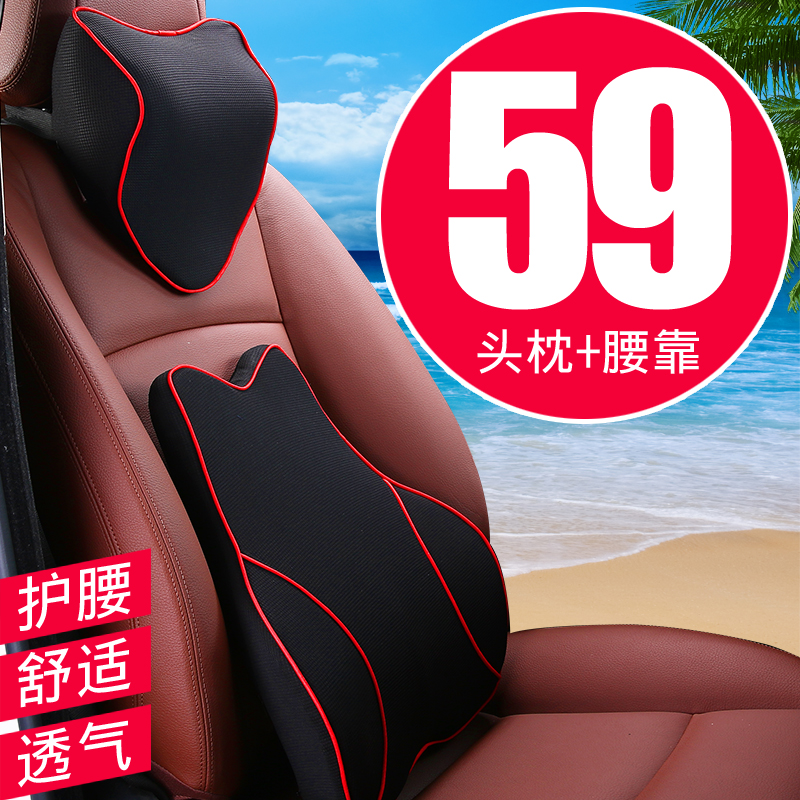 驾驶座椅腰靠四季通用汽车腰垫靠垫汽车护腰记忆棉腰靠颈椎枕套装