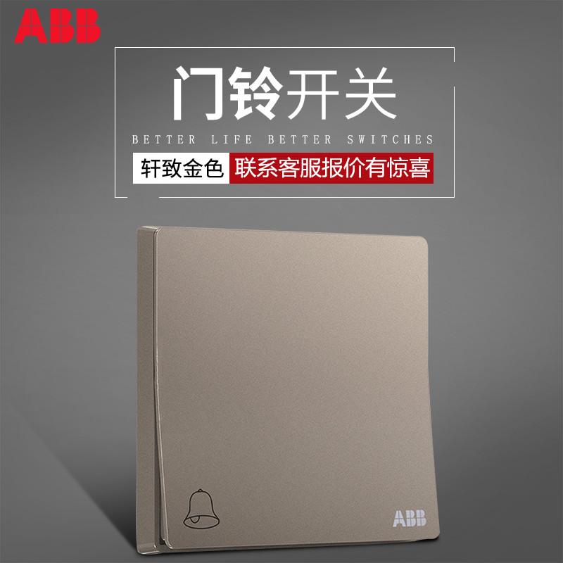 ABB开关插座面板家用有线门铃开关按钮电铃开关轩致金色AF429-PG
