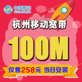 中国浙江杭州移动光纤宽带100M200M家庭有线宽带办理新装续费包年图片