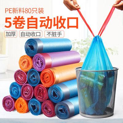自动收口垃圾袋抽绳式家用加厚背心式手提大号一次性厨房拉圾袋