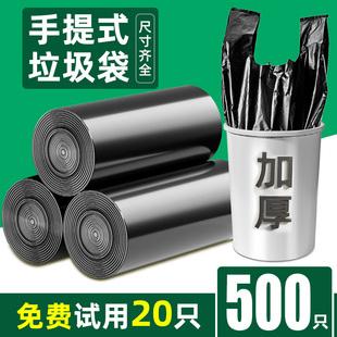 恒澍黑色垃圾袋家用加厚手提式 中大号背心款 厨房拉圾桶塑料袋