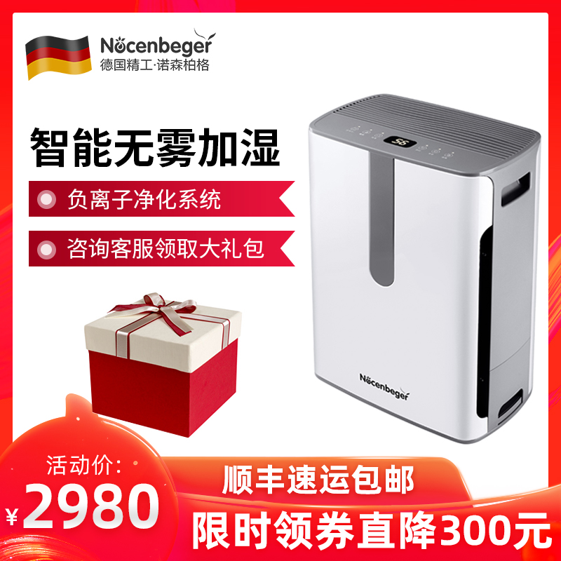 诺森柏格Z3办公室家用除甲醛雾霾烟尘PM2.5空气净化器正品特价