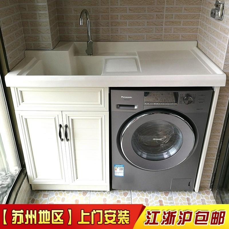 新款洗衣机伴侣阳台洗衣机柜定做太空铝浴室柜一体柜台盆橱柜定制