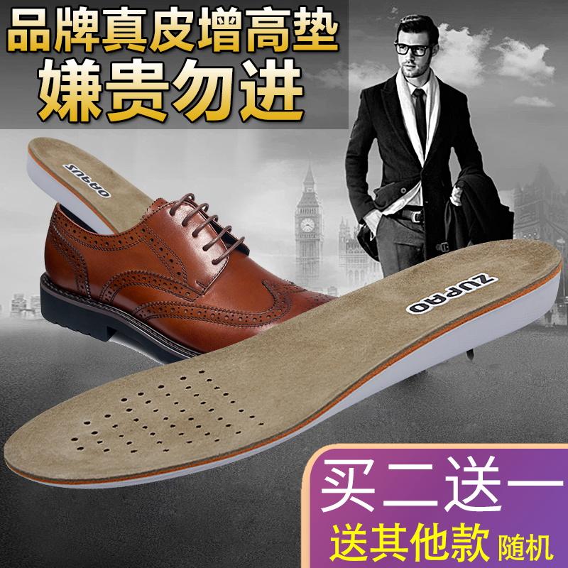 冬季真皮内增高鞋垫男士皮鞋鞋垫增高垫全垫减震透气猪皮吸汗防臭
