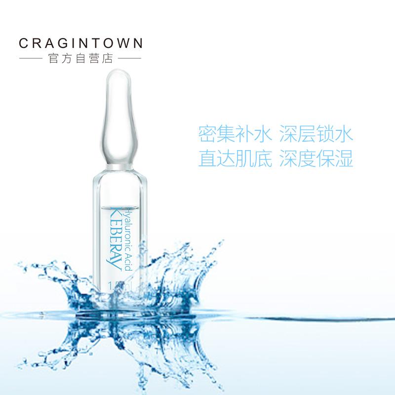 涂抹式安瓶换季修护精华液密集补水锁水保湿玻尿酸原液KEBERAY