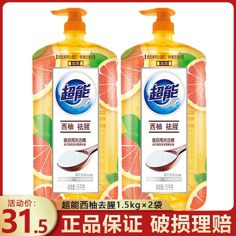 超能离子去油洗洁精(西柚祛腥)1.5kg 两瓶装不伤手食品用去腥家庭