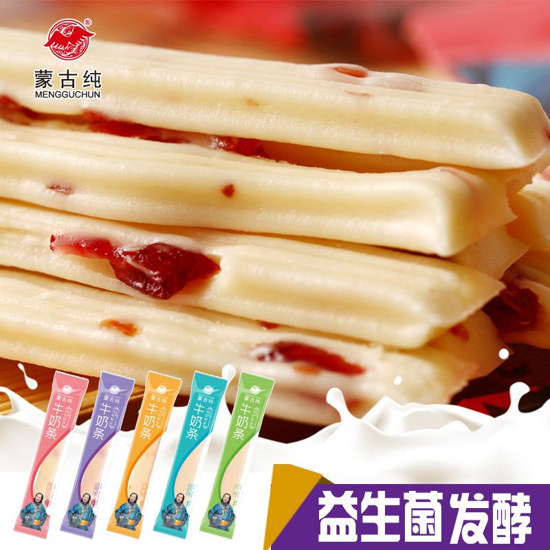 蒙古纯牛奶条 不含植脂末 内蒙古奶酪条棒棒奶酥400g宝宝营养零食