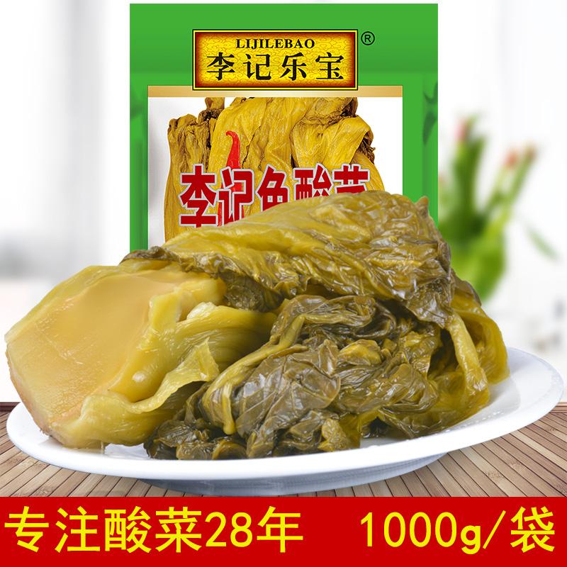 李记乐宝李记鱼酸菜1000g酸菜鱼酸菜粉丝汤的酸菜餐饮家庭适用