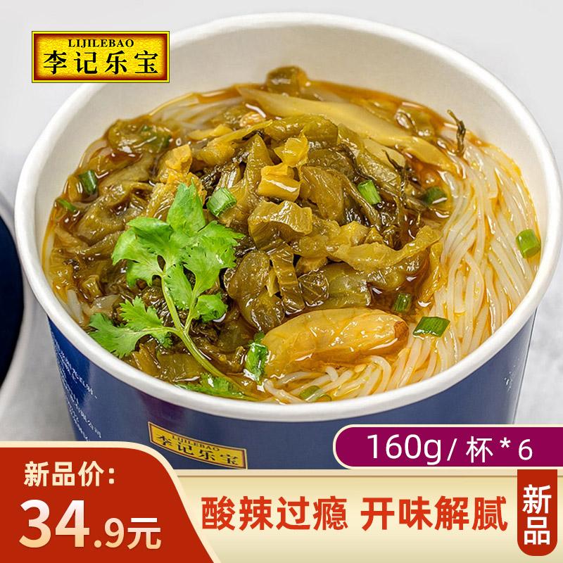 李记乐宝酸菜粉丝老坛酸菜米线即食酸辣粉速食酸辣红薯粉160g*6杯