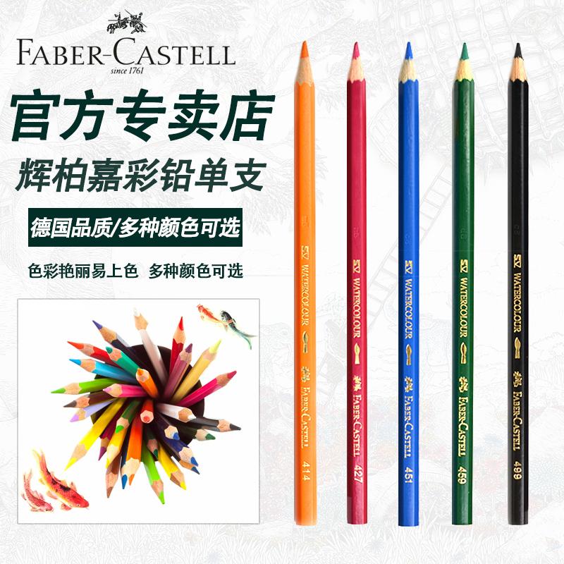 德国辉柏嘉水溶性彩铅美术笔儿童手绘原木绘画专业彩色铅笔单支