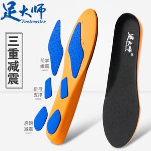 足大师篮球运动缓震鞋垫男女防臭透气吸汗加厚减震高弹力软底舒适