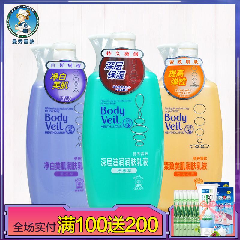 曼秀雷敦身体乳全身补水保湿 深层滋润净白紧致美肌润肤乳液250ml