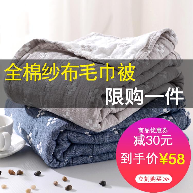 甩卖毛巾被纯棉三层纱布被子双人薄空调毯全棉午睡毯休闲毯夏床单