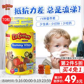丽贵lilcritters美国进口维生素CVC儿童小熊软糖复合多种维生素vd