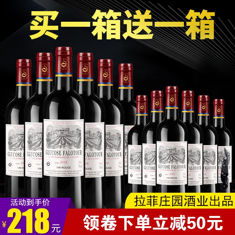 买一箱送一箱法国进口红酒整箱14度干红葡萄酒拉菲庄园酒业出品