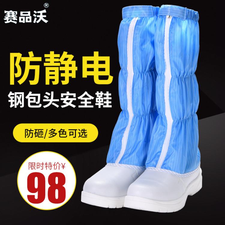 Chống tĩnh điện PU giày thép toe nòng sọc bụi lưới an toàn bảo vệ giày phòng sạch ngón chân chống đập