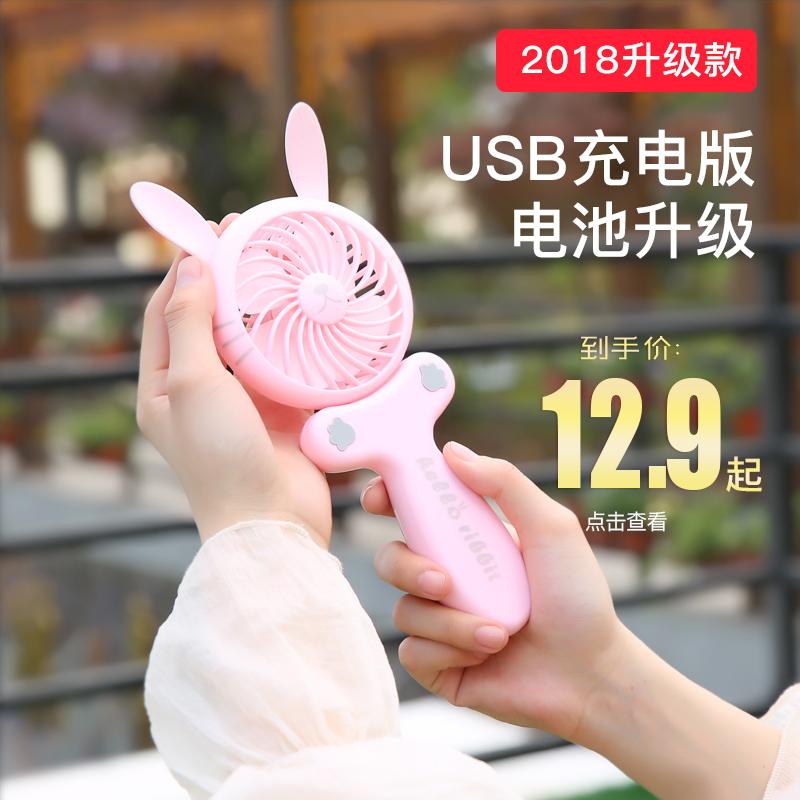 手持usb迷你风扇可充电随身新款便携式学生宿舍静音床上小电风扇