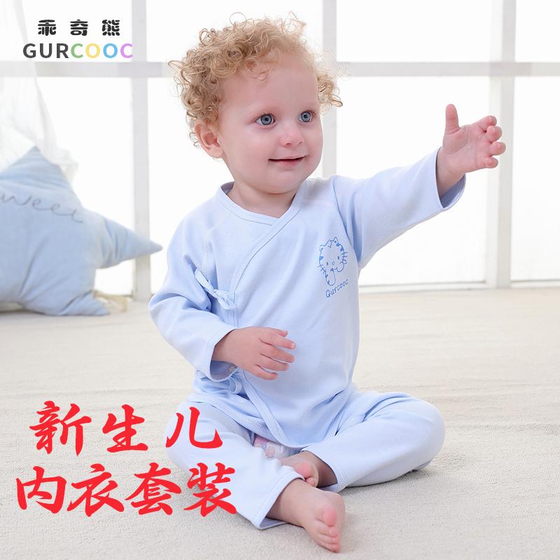 婴儿内衣套装0-3个月春秋夏装初生纯棉秋衣6宝宝新生儿秋装和尚服