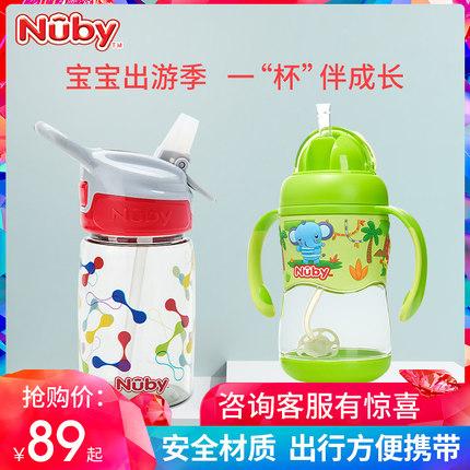 Nuby努比儿童水杯 幼儿园宝宝直饮吸管杯防摔防呛婴幼儿学饮杯子