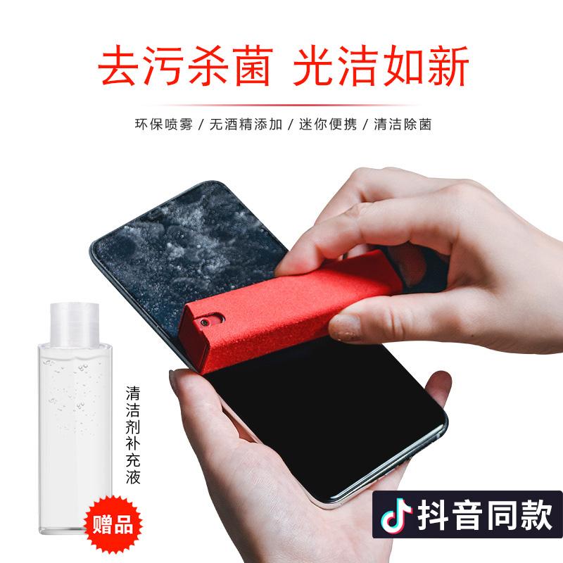 手机屏幕清洁剂套装擦电脑ipad专用清洗液晶屏清洁布喷雾擦屏神器