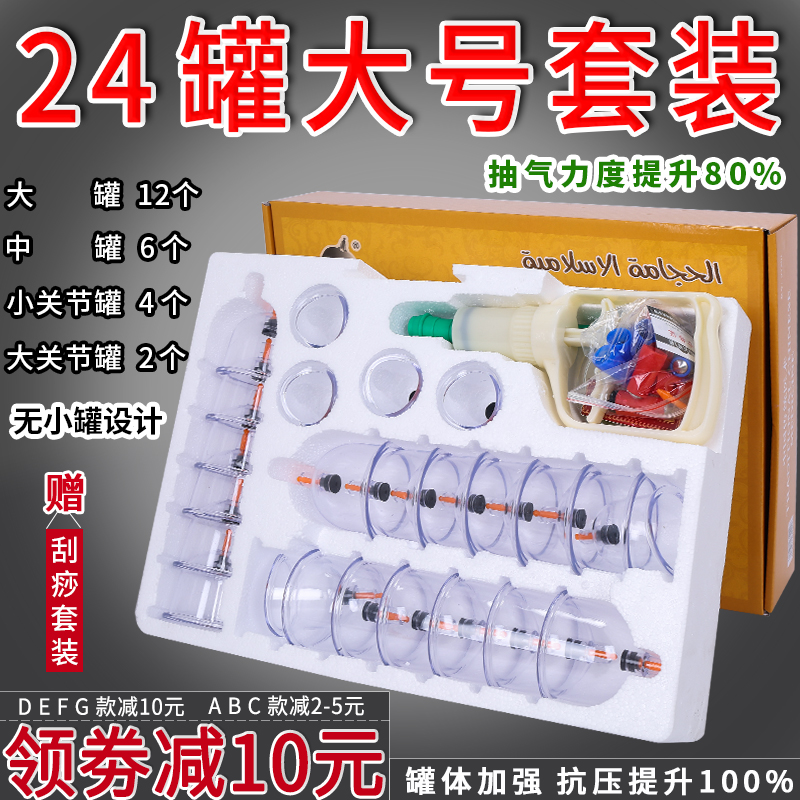 Vacuum cupping device household cupping jar special suction jar in beauty salon