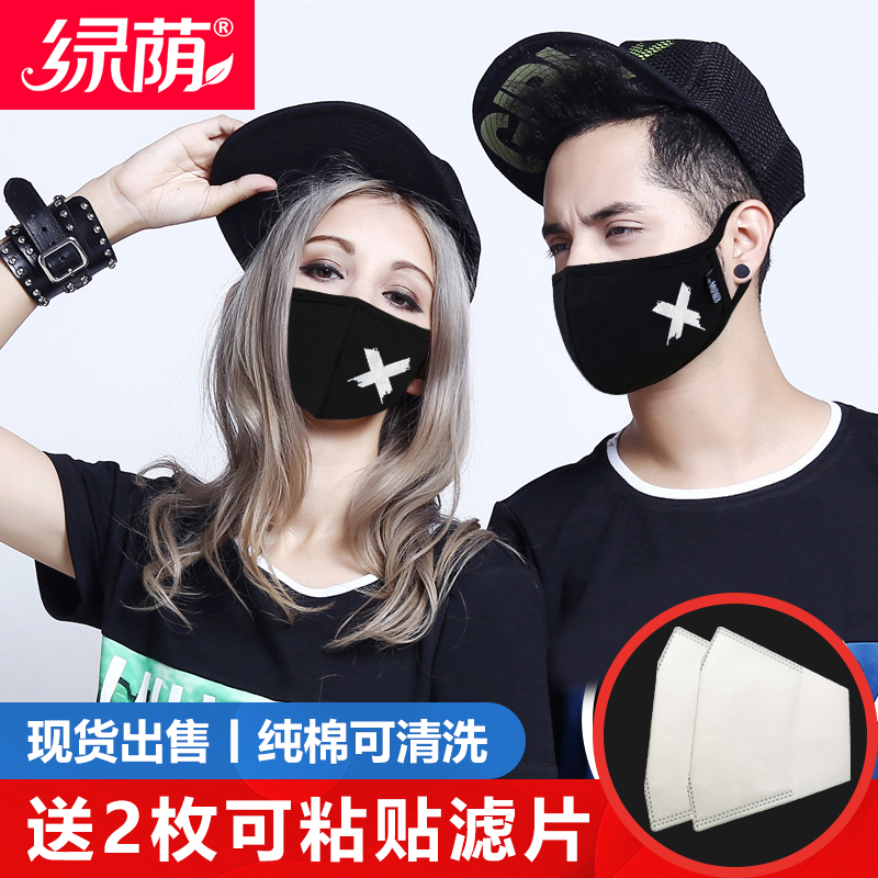 Shade mask for men and women fashion personality Korean version dustproof and breathable easy to breathe pure cotton black riding