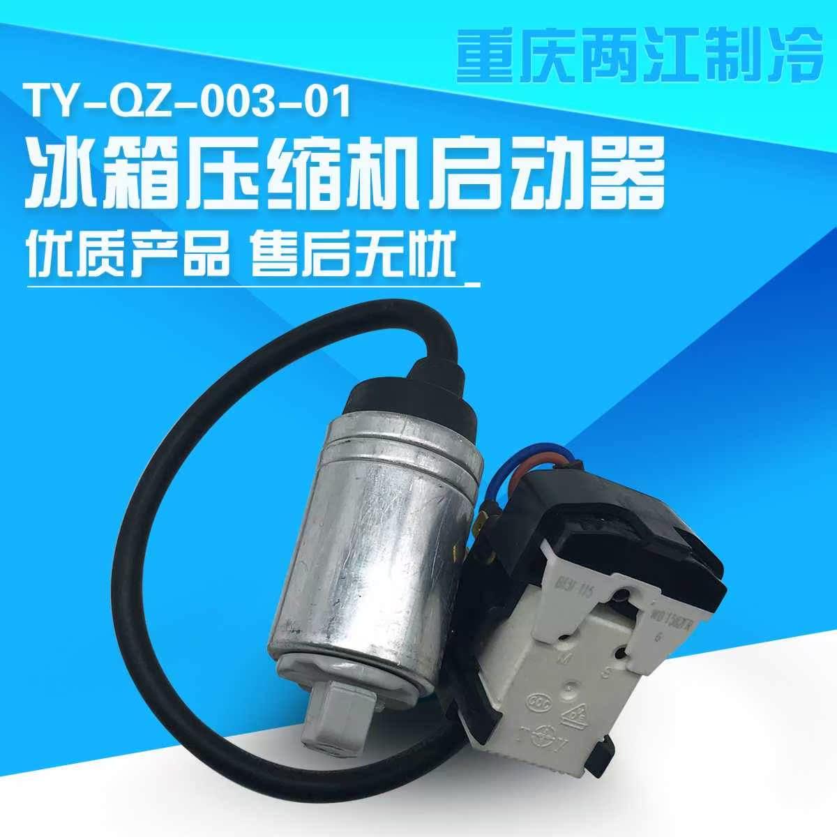 海尔冰箱(ZBS1114CY)压缩机启动器保护器TY-QZ-003-01,0060702785