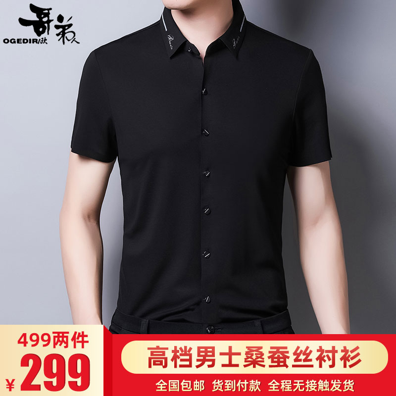 [authentic products] European mens silk fashion casual T-shirt with no short sleeve mark in summer 2020