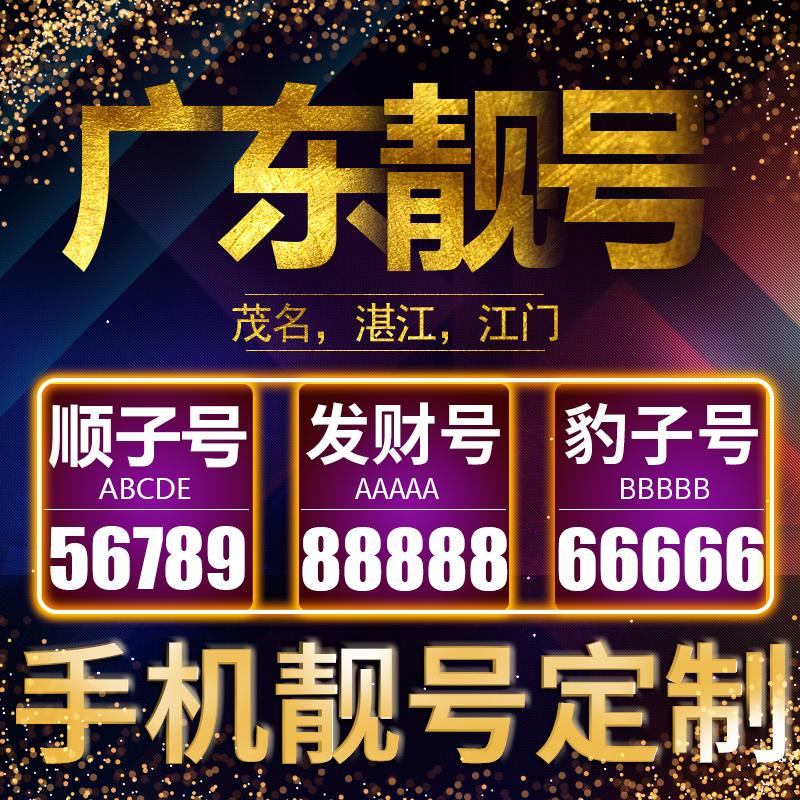 茂名湛江江门电信手机号卡靓号好号选五星电话号码卡连号全国通用