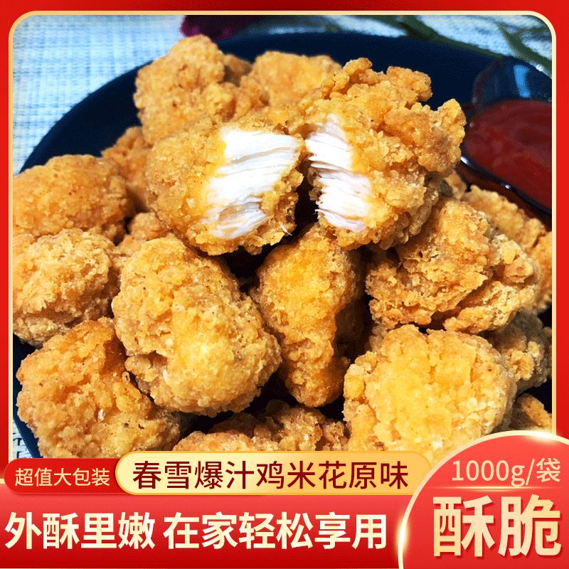 春雪爆汁鸡米花 一包2斤1000g冷冻半成品家庭装