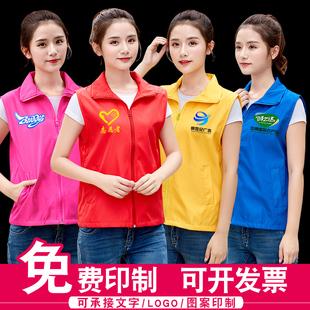 志愿者马甲定制 公益义工作服背心团体马夹订做印字logo广告马甲