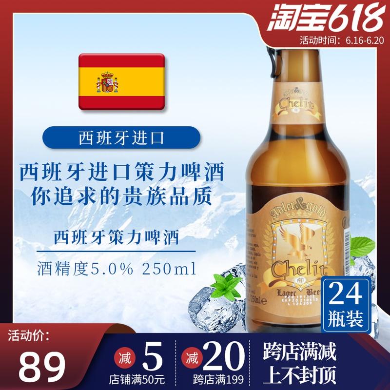 西班牙原装进口策力啤酒精酿小麦拉环拉格黄啤酒250ml*24瓶装整箱